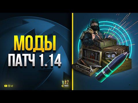 Модпак ПроТанки для World of Tanks 1.14.0.4