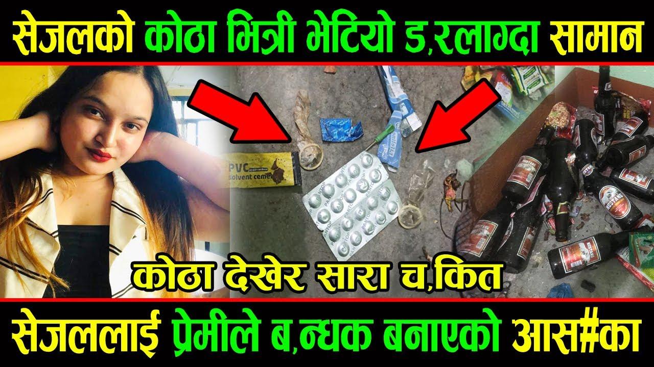 Download Damak kanda    सेजलको कोठा भित्र पुग्दा    Sejal koirala    shrejal koirala    Damak news
