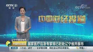 [中国财经报道]辽宁开原龙卷风 国家医疗应急专家组已赶赴辽宁省开原市| CCTV财经