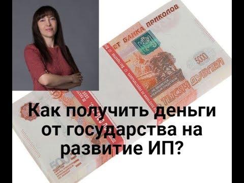 Как получить деньги от государства на развитие ИП?