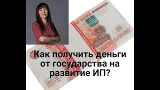 Как получить деньги от государства на развитие ИП?(, 2016-06-18T16:09:46.000Z)