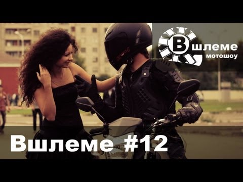 мотоциклист познакомиться девушкой