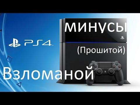 МИНУСЫ ВЗЛОМА PS4