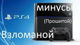МИНУСЫ ВЗЛОМА PS4 SLIM(ПРОШИТОЙ)