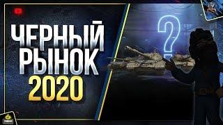 Возвращение Черного Рынка и Танки в 2020