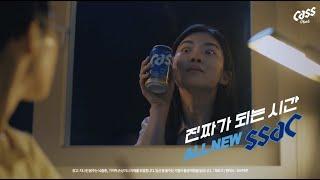 [진짜 멋진 여름 맥주 광고] 옥탑방 6'