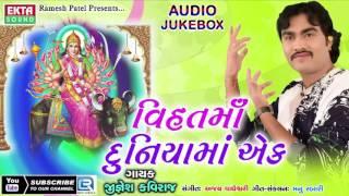 Jignesh Kaviraj New Song 2017 | Vihat Maa Duniyama Aek  | DJ MIX Gujarati Song | Ekta Sound