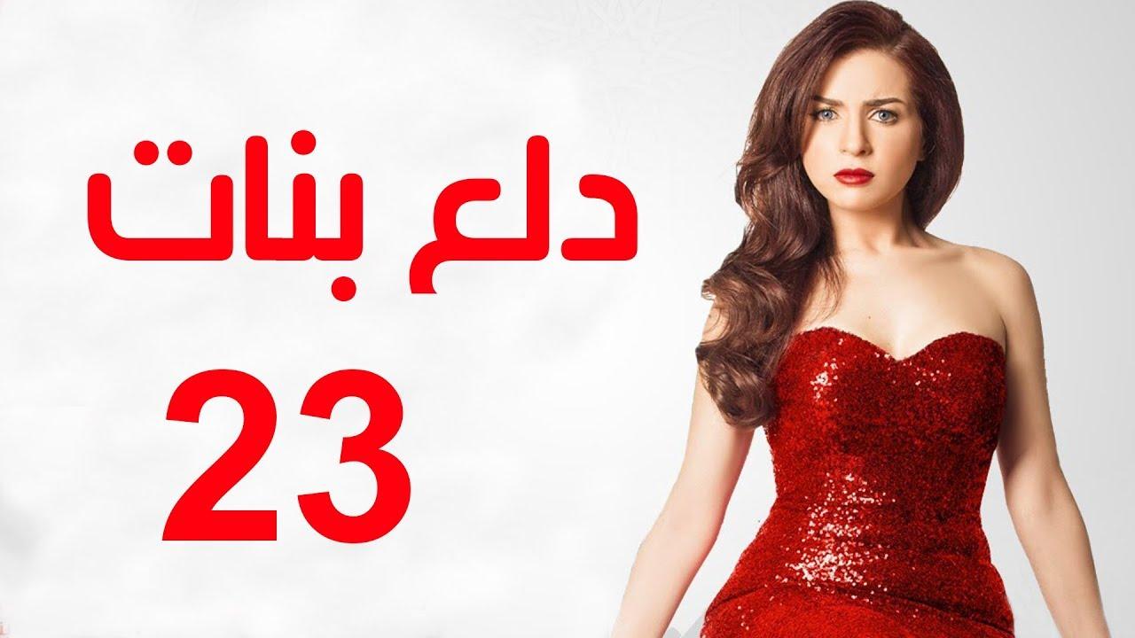 Dalaa Banat Series - Episode 23 | مسلسل دلع بنات - الحلقة الثالثة و العشرون