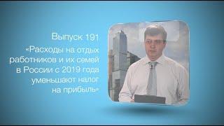 Бухгалтерский вестник ИРСОТ 191