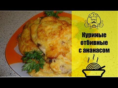 блюда из курицы рецепты с фото на второе