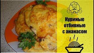 ЛУЧШИЕ РЕЦЕПТЫ ВТОРЫХ БЛЮД | Куриные отбивные с ананасами | Вкусные рецепты с фото