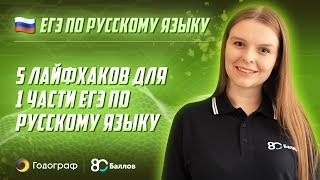 ЕГЭ по Русскому языку 2021. 5 лайфхаков для 1 части ЕГЭ по русскому языку