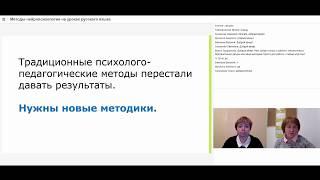 Методы нейропсихологии на уроках русского языка