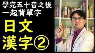 基礎日語教學 學完五十音就可以背日文單字漢字讀音02 thumbnail