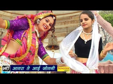 Agra Te Aai Jogani || आगरा ते आई जोगणी  || Hindi Kaila Devi Bhajan