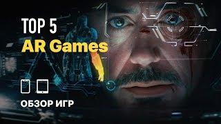 TOP 5 AR игр дополненной реальности для iPhone и iPad