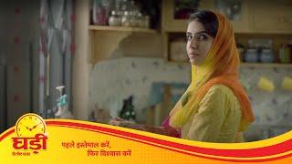 Ghadi Detergent | Is Eid Saare Mael Dho Daalo..  Ek sorry hi to hai...bol daalo!  #SaareMaelDhoDaalo