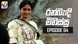 Ran Bandi Minissu Episode 64 || 12th July 2019 Thumbnail