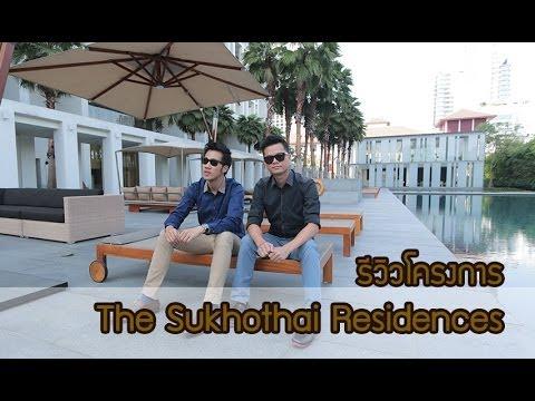 คิด.เรื่อง.อยู่ Ep.64 - รีวิวโครงการ The Sukhothai Residences สาทร