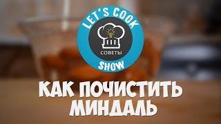 Как почистить миндаль [Let's Cook Show]