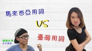 馬來西亞用詞 VS台灣用詞【到底谁听得懂啦!! XD】