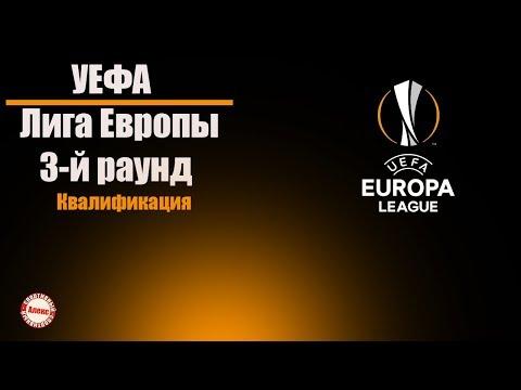 Состоялись первые матчи 3 раунда квалификации Лиги Европы 2019/2020. Все результаты и расписание.
