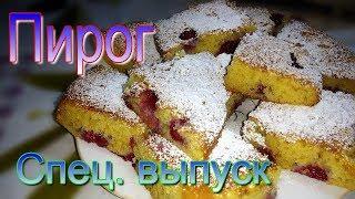 Вишнёвый пирог (Спец. выпуск) продолжение....