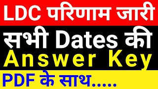 RSMSSB LDC official Answer key 2018,Rajasthan LDC answer key final result By First Study