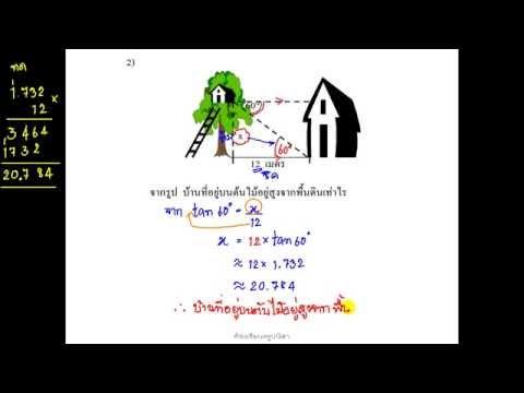 ทบทวน อัตราส่วนตรีโกณมิติ ข้อ 6
