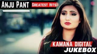 Anju Pant Greatest Hits by Kamana Digital | JUKEBOX