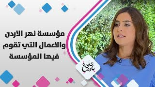 انعام البريشي - مؤسسة نهر الأردن والاعمال التي تقوم فيها المؤسسة