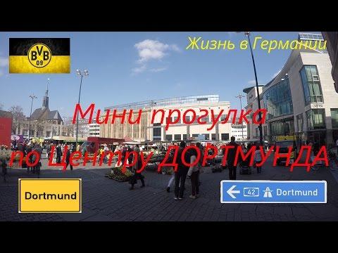 Прогулка по городу ДОРТМУНД (DORTMUND)/ Жизнь в Германии