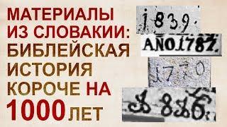 Факты из Словакии: Новая хронология. Лишнюю тысячу лет добавили в 19 в.