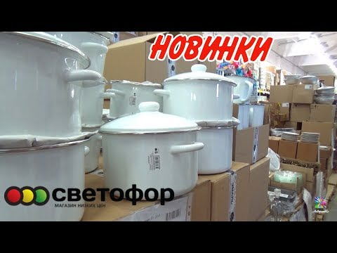 Светофор -магазин склад! Много Новинок!Май! 2019