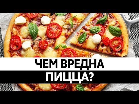 Вред пиццы для здоровья это было