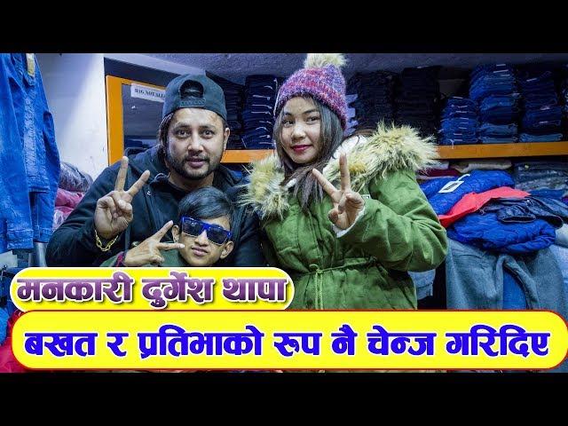 Bakhat र Prativa Bista को रुप नै परिवर्तन गरिदिए Durgesh Thapa ले भन्छन मेरो फ्यान मेरो भगवान हुन्