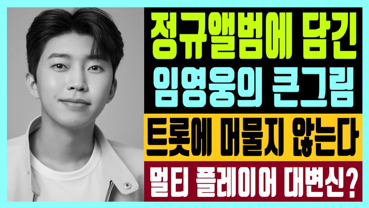 정규앨범에 담긴 임영웅의 큰그림 트롯에 머무르지 않는다 멀티 플레이어 대변신?|트로트닷컴