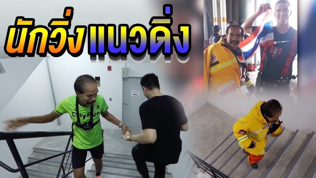 นักวิ่งแนวดิ่ง | ไทยทึ่ง WOW! THAILAND