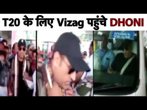 WATCH: Australia के खिलाफ पहले T20 के लिए Vizag पहुंचे DHONI | Sports Tak