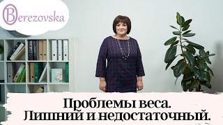 Лишний и недостаточный вес - Др. Елена Березовская