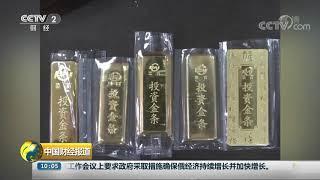 [中国财经报道]中国黄金协会:国际金价创6年新高| CCTV财经