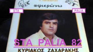 ΚΥΡΙΑΚΟΣ ΖΑΧΑΡΑΚΗΣ - ΑΦΙΕΡΩΝΩ.