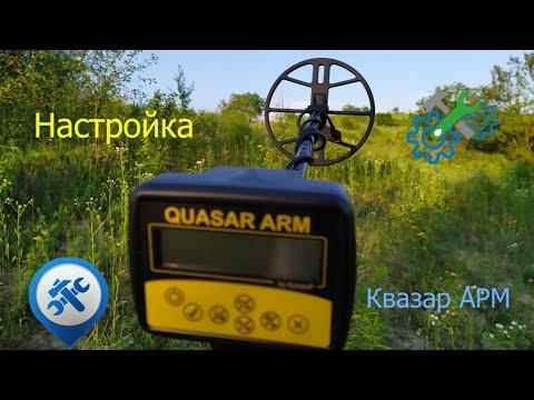 Настройка Квазар АРМ с нуля (прошивки 2.5.х, 2.6.х) Квазар АРМ K2019 от Николая Полюховича
