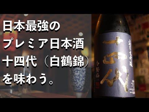 日本最強の プレミア日本酒 十四代(白鶴錦) を味わい、なぜ日本最高なのか、プレミアなのか、今回の酒米のことなど裏話を絡めながら解説。