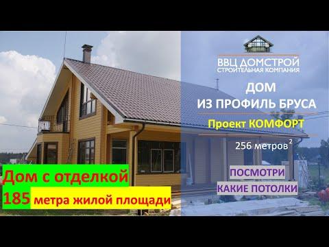 Комфорт проект дома из профилированного бруса