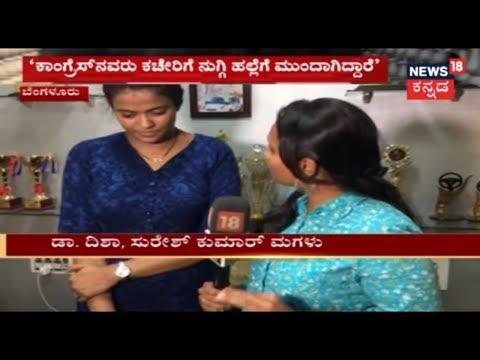 ಕನ್ನಡ ನಾಡಿ   BJP MLA Suresh Kumar's Daughter Disha Reacts On Congress Accusations   May 10, 2018