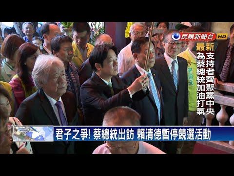 真君子之爭!蔡總統出訪 賴清德暫停競選活動-民視新聞