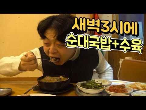 [ 박준현 ] 새벽3시에 국밥집 가서 순대국밥 + 수육 ( 먹방 MUKBANG 리뷰 )