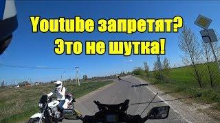 VLOG. Youtube заблокируют в РФ? Почему не было новых роликов.