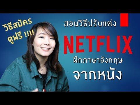 สมัครเน็ตฟลิกซ์ Netflix สอนตั้งค่าซับ สำหรับ ฝึกภาษาอังกฤษจากหนัง Netflix